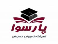 آموزشگاه فنی و حرفه ای آزاد پارسوا